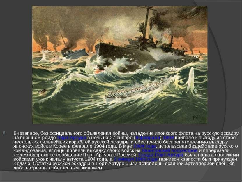 Внезапное, без официального объявления войны, нападение японского флота на ру...