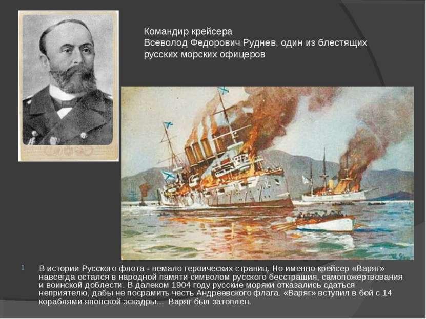 В истории Русского флота - немало героических страниц. Но именно крейсер «Вар...