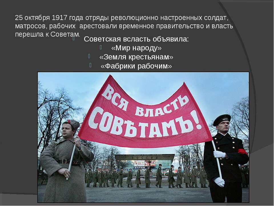 25 октября 1917 года отряды революционно настроенных солдат, матросов, рабочи...