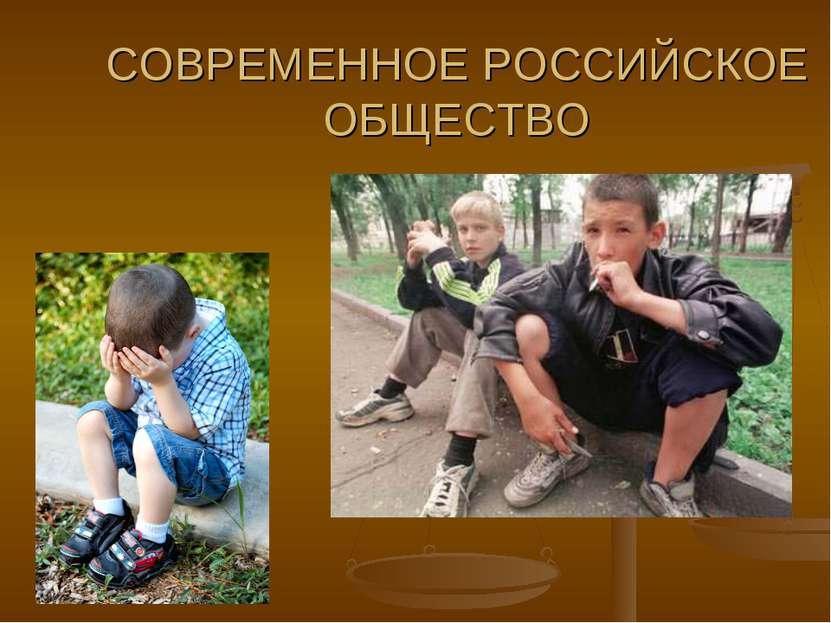 СОВРЕМЕННОЕ РОССИЙСКОЕ ОБЩЕСТВО