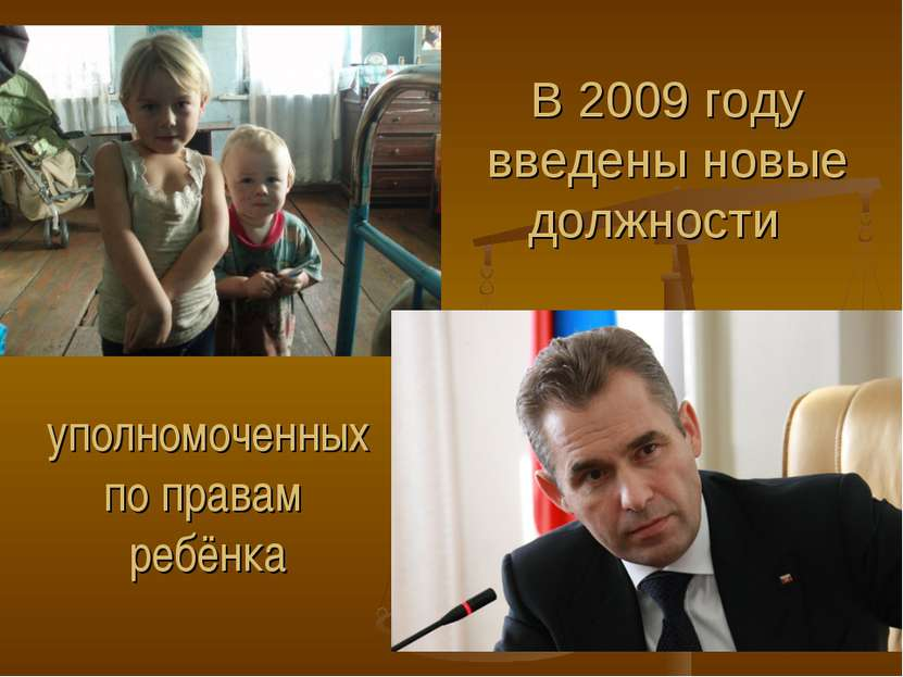 В 2009году введены новые должности уполномоченных по правам ребёнка