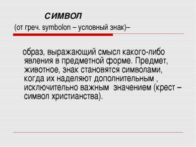 СИМВОЛ (от греч. symbolon – условный знак)– образ, выражающий смысл какого-ли...