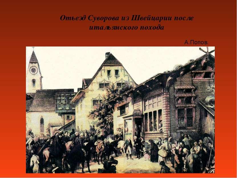 Отьезд Суворова из Швейцарии после итальянского похода А.Попов.