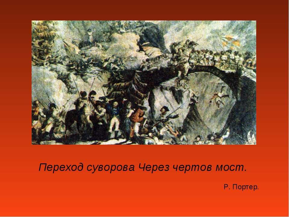 Переход суворова Через чертов мост. Р. Портер.