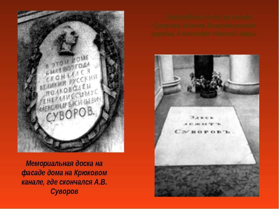 Мемориальная доска на фасаде дома на Крюковом канале, где скончался А.В. Суво...