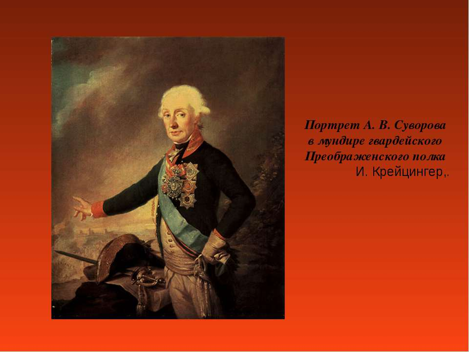 Портрет А. В. Суворова в мундире гвардейского Преображенского полка И. Крейци...