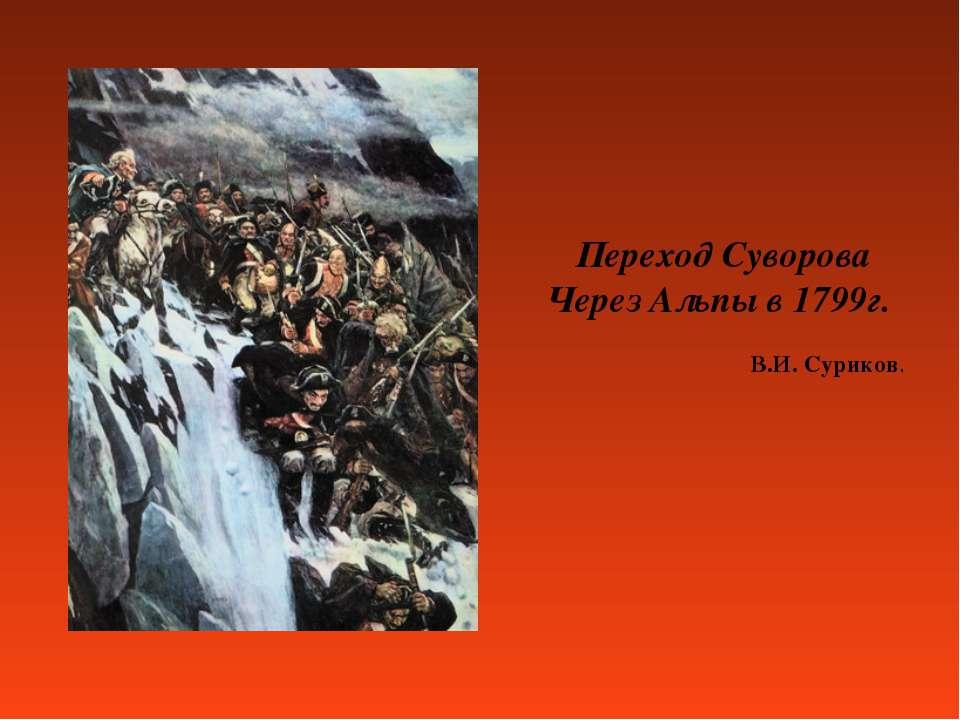 Переход Суворова Через Альпы в 1799г. В.И. Суриков.
