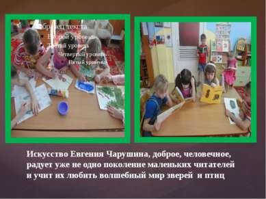 Искусство Евгения Чарушина, доброе, человечное, радует уже неодно поколение ...