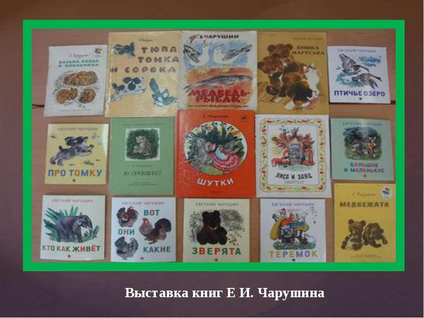 Выставка книг Е И. Чарушина