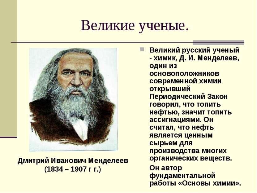 Великие ученые. Великий русский ученый - химик, Д. И. Менделеев, один из осно...
