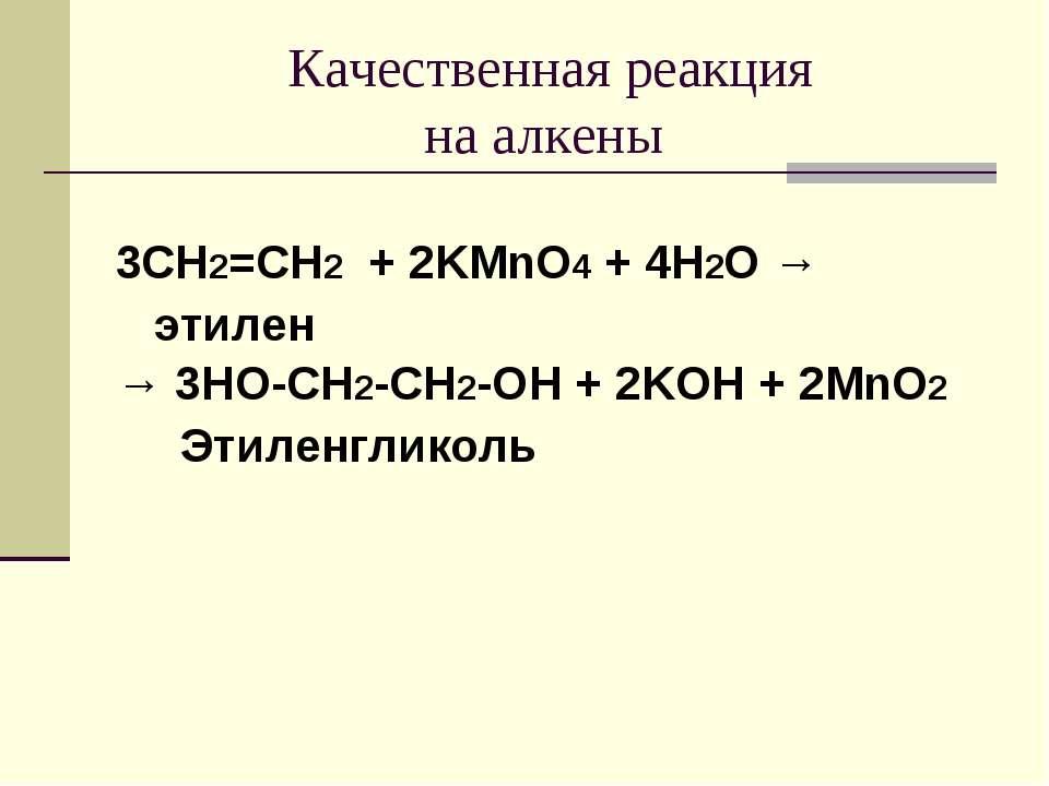 Качественная реакция на алкены 3CH2=CH2 + 2KMnO4 + 4H2O → этилен → 3HO-CH2-CH...