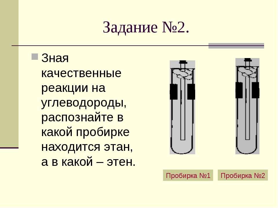 Задание №2. Зная качественные реакции на углеводороды, распознайте в какой пр...
