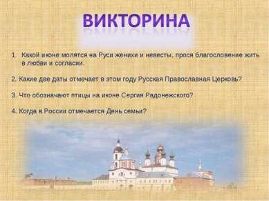 Какой иконе молятся на Руси женихи и невесты, прося благословение жить в любв...