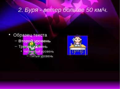 2. Буря - ветер больше 50 км/ч. Да Нет