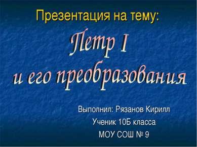 Презентация на тему: Выполнил: Рязанов Кирилл Ученик 10Б класса МОУ СОШ № 9