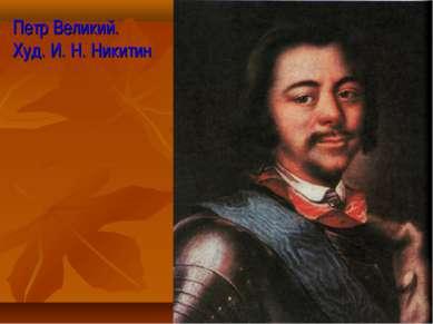 Петр Великий. Худ. И. Н. Никитин
