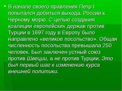 В начале своего правления Петр I попытался добиться выхода. России к Черному ...