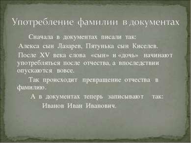 Сначала в документах писали так: Алекса сын Лазарев, Пятунька сын Киселев. По...