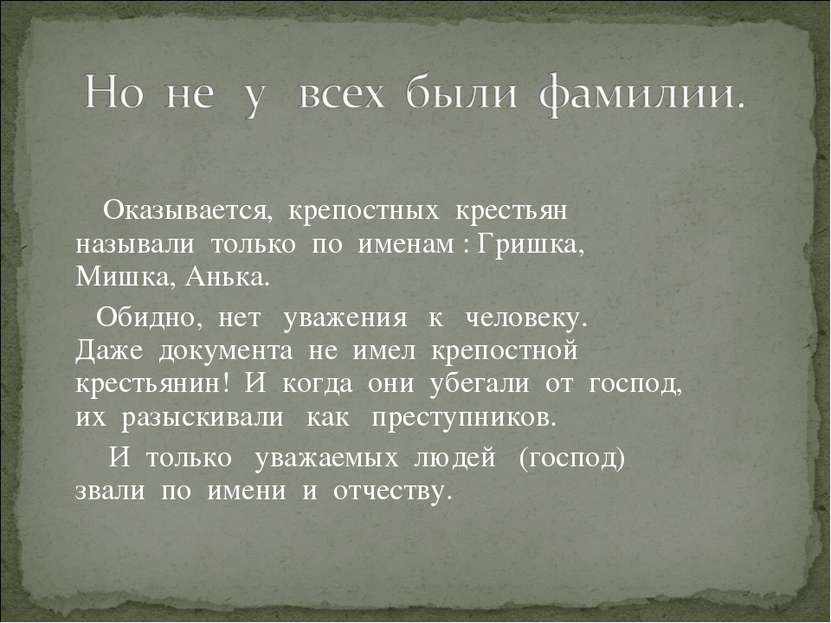 Оказывается, крепостных крестьян называли только по именам : Гришка, Мишка, А...