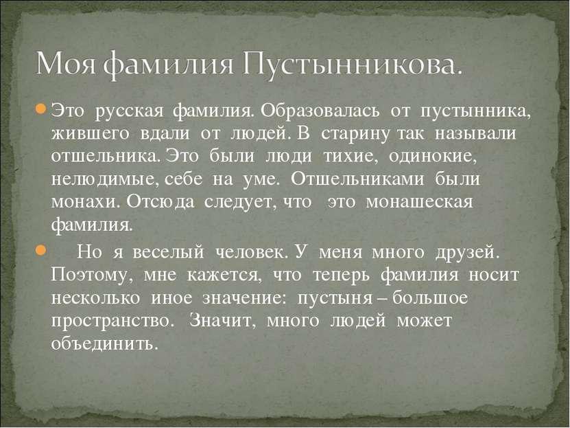 Это русская фамилия. Образовалась от пустынника, жившего вдали от людей. В ст...