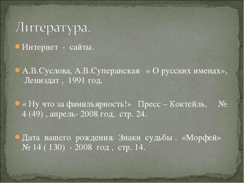 Интернет - сайты. А.В.Суслова, А.В.Суперанская « О русских именах», Лениздат ...