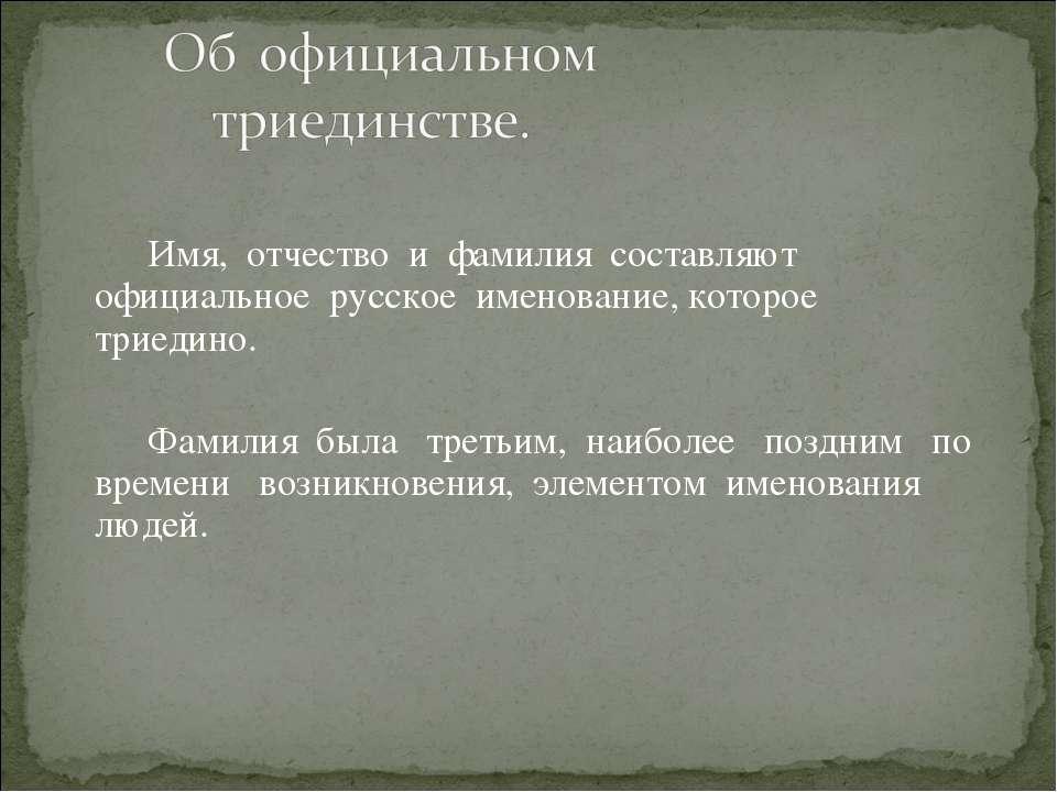 Имя, отчество и фамилия составляют официальное русское именование, которое тр...