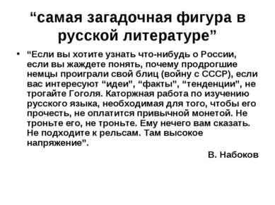 """""""самая загадочная фигура в русской литературе"""" """"Если вы хотите узнать что-ниб..."""