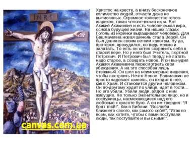 Христос на кресте, а внизу бесконечное количество людей, отчасти даже не выпи...