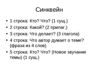 Синквейн 1 строка: Кто? Что? (1 сущ.) 2 строка: Какой? (2 прилаг.) 3 строка: ...