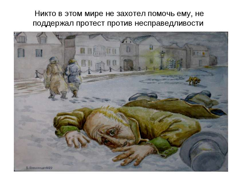 Никто в этом мире не захотел помочь ему, не поддержал протест против несправе...
