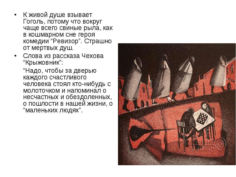 К живой душе взывает Гоголь, потому что вокруг чаще всего свиные рыла, как в ...