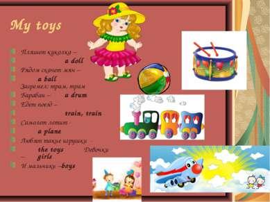 My toys Пляшет куколка – a doll Рядом скачет мяч – a ball Загремел: трам, тра...