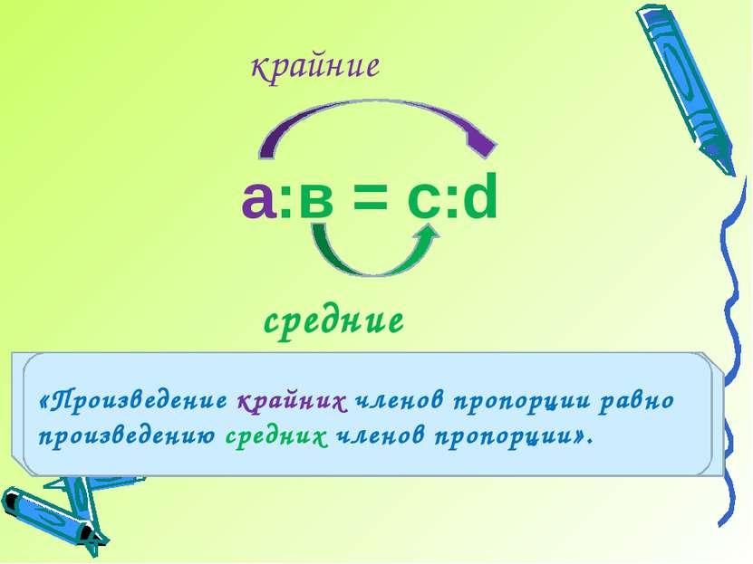 а:в = с:d средние крайние «Произведение … членов пропорции равно ... членов п...