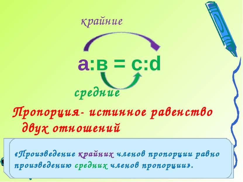 а:в = с:d средние Пропорция- истинное равенство двух отношений крайние «Произ...