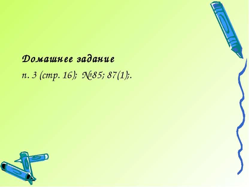 Домашнее задание п. 3 (стр. 16); № 85; 87(1);.