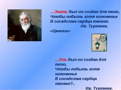 …Иль был он создан для того, Чтобы побыть хотя мгновенье В соседстве сердца т...