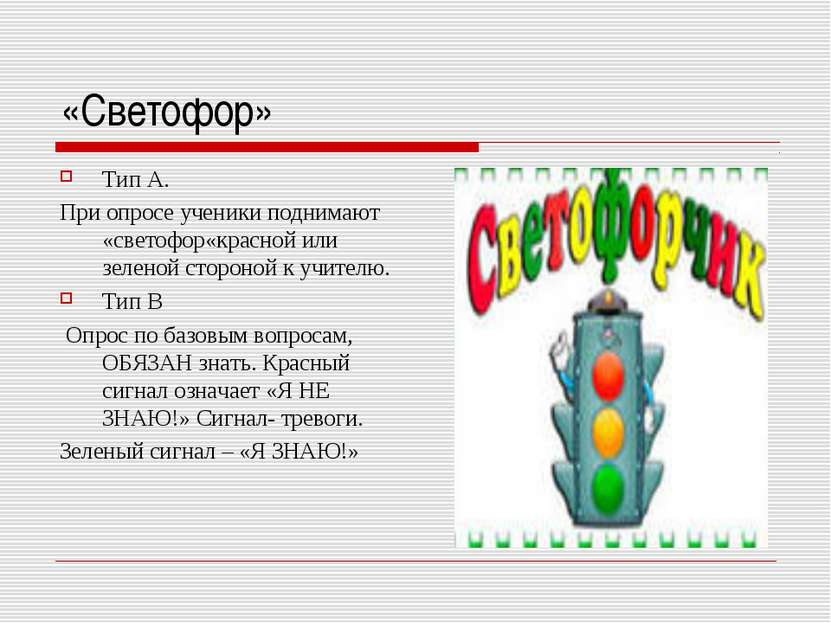 «Светофор» Тип А. При опросе ученики поднимают «светофор«красной или зеленой ...