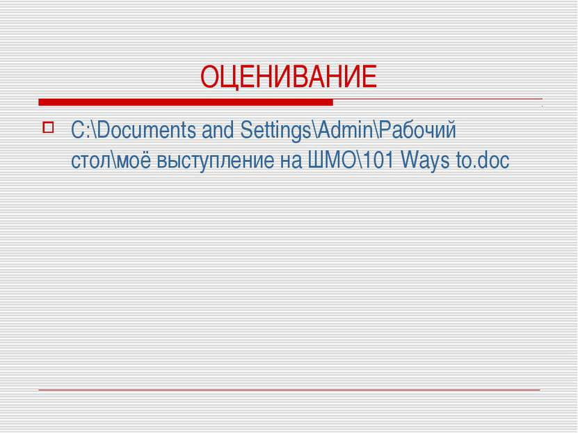 ОЦЕНИВАНИЕ C:\Documents and Settings\Admin\Рабочий стол\моё выступление на ШМ...