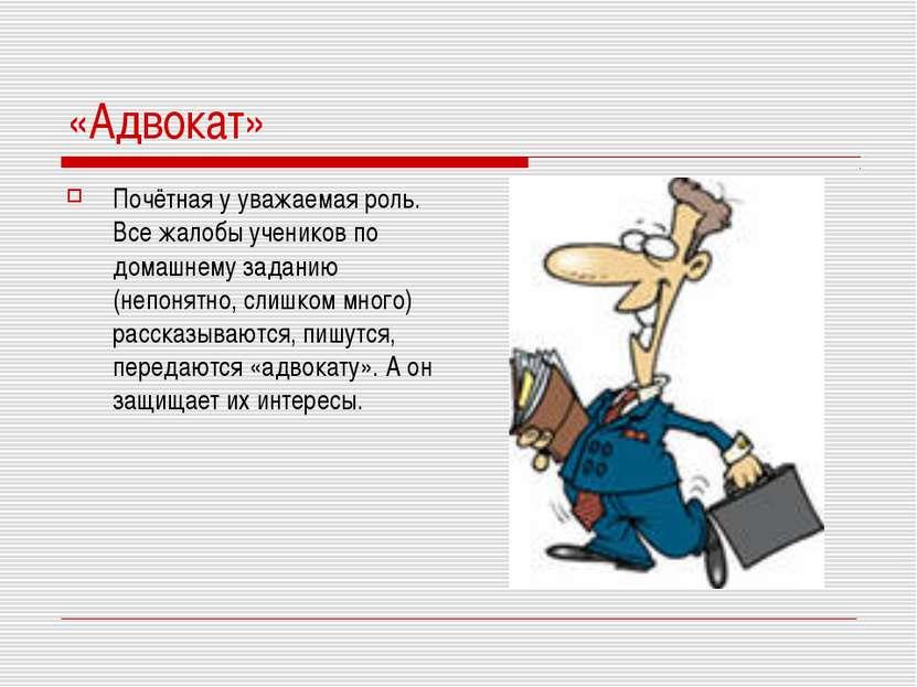 «Адвокат» Почётная у уважаемая роль. Все жалобы учеников по домашнему заданию...