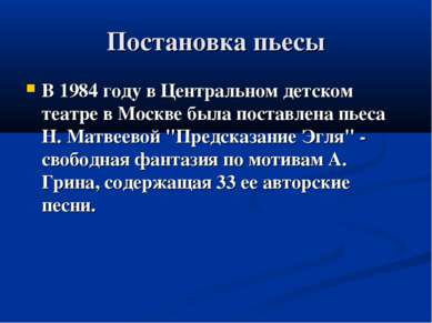 Постановка пьесы В 1984 году в Центральном детском театре в Москве была поста...
