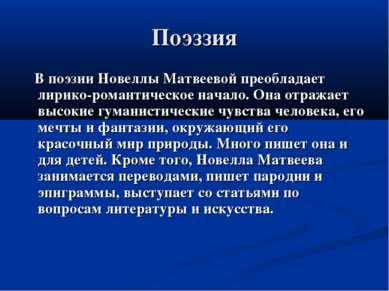 Поэззия В поэзии Новеллы Матвеевой преобладает лирико-романтическое начало. О...