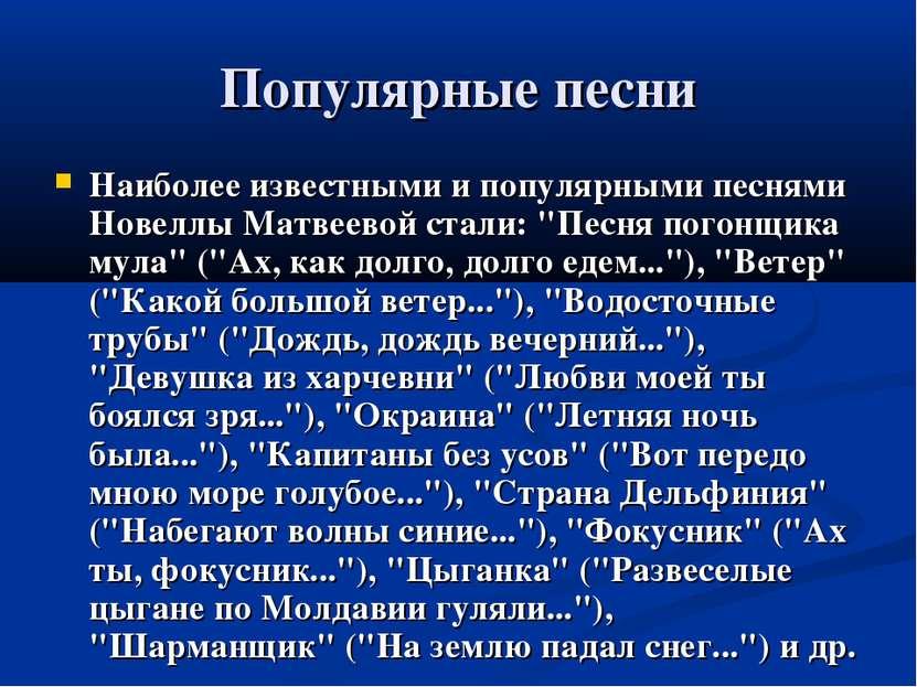 Популярные песни Наиболее известными и популярными песнями Новеллы Матвеевой ...