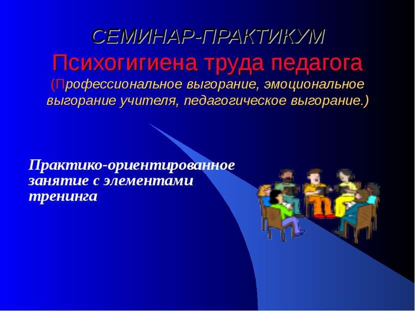 СЕМИНАР-ПРАКТИКУМ Психогигиена труда педагога (Профессиональное выгорание, эм...