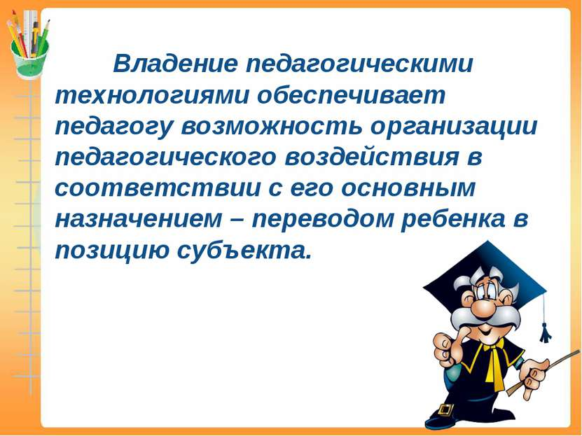 Владение педагогическими технологиями обеспечивает педагогу возможность орган...