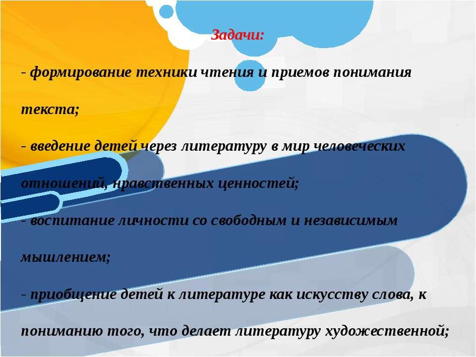 Задачи: - формирование техники чтения и приемов понимания текста; - введение ...