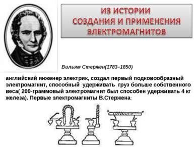 английский инженер электрик, создал первый подковообразный электромагнит, спо...