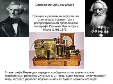 Сэмюэл Финли Бриз Морзе Принцип кодирования информации стал широко применятьс...