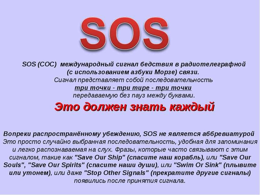 SOS (СОС) международный сигнал бедствия в радиотелеграфной (с использованием ...