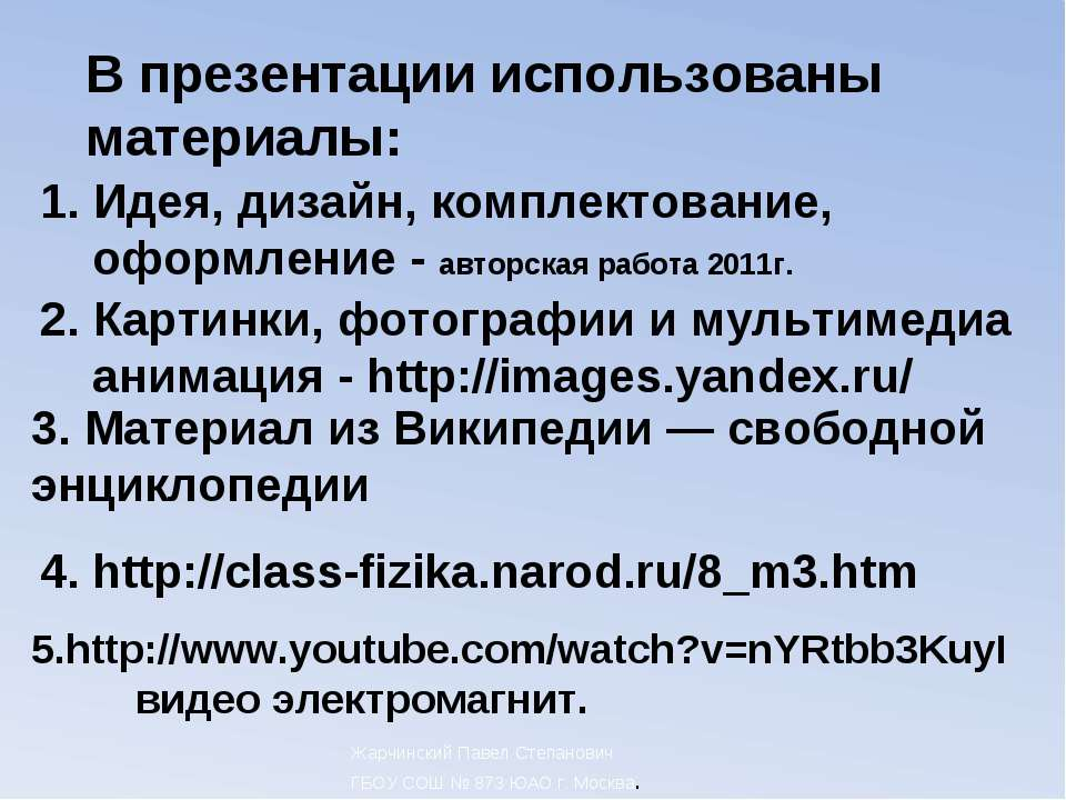 Жарчинский Павел Степанович ГБОУ СОШ № 873 ЮАО г. Москва. В презентации испол...