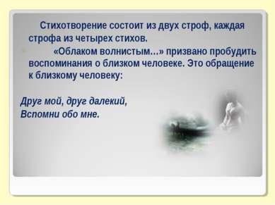 Стихотворение состоит из двух строф, каждая строфа из четырех стихов. «Облако...